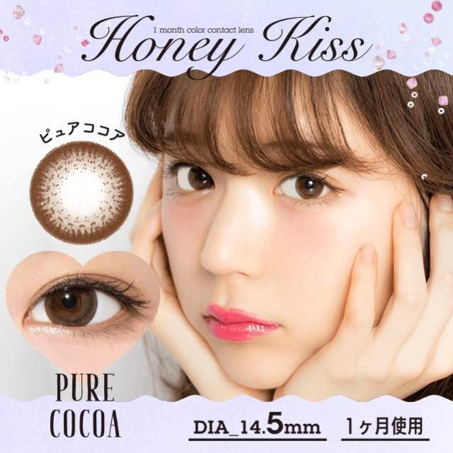 ハニーキスピュアココア(honey kiss)口コミ/感想/評判
