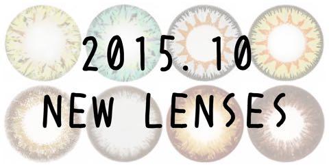 アイ-レンズ/i-lens2015年10月新作カラコン