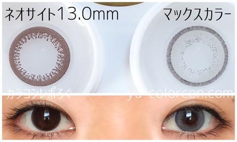 マックスカラー1dayオリエンタルシリーズ5315グレイ大きさ/サイズ/着色直径検証