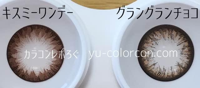 キスミーチョコレートワンデー&グラングランチョコレンズ違い比較