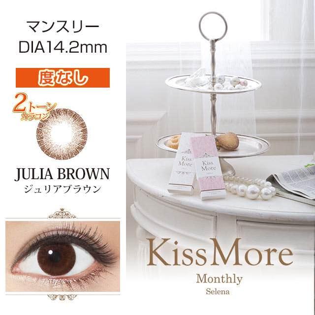 キスモアセレナ/ジュリアブラウン口コミ/感想/評判