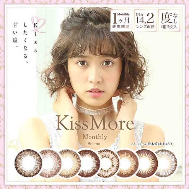 キスモアセレナ/KissMore Selena(松本愛マンスリーカラコン)口コミ/感想/評判
