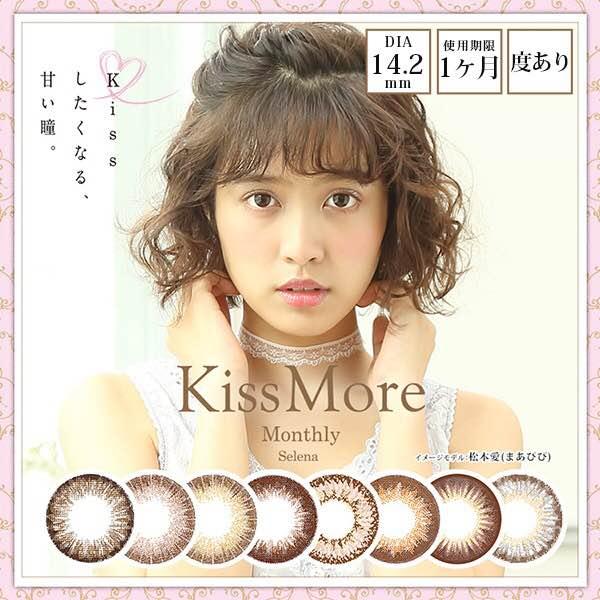 キスモアマンスリーセレナ(Kissmore monthly selena)口コミ/感想/評判