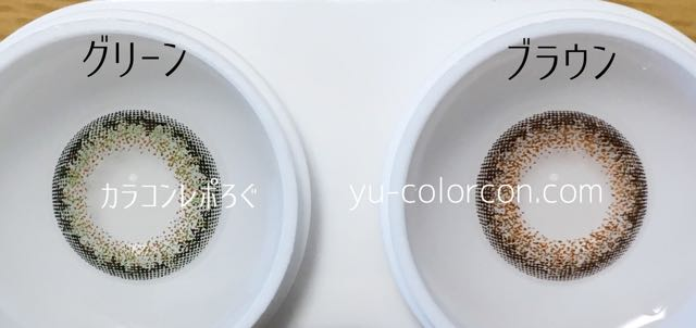 シエルブラウン&グリーン レンズの違い比較(ネオサイトワンデーシエルUV)