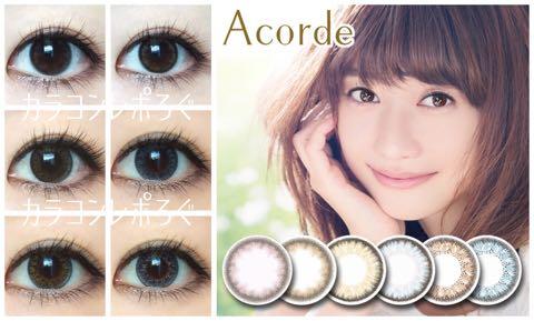 アコルデ/Acordeレポ・レビュー
