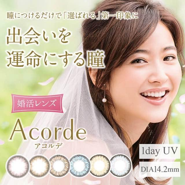 アコルデ/Acorde口コミ/感想/評判