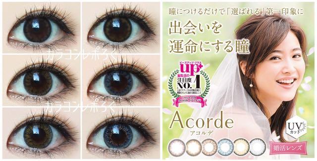 アコルデ/Acorde(絵美里ワンデーカラコン)着レポ/レビュー