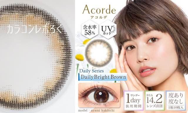 アコルデ/Acorde(垣内彩未ワンデーカラコン)口コミ/感想/評判