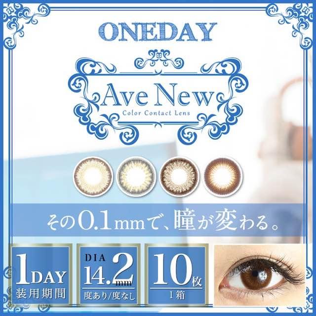 アベニューワンデー/Ave New 1day口コミ/感想/評判
