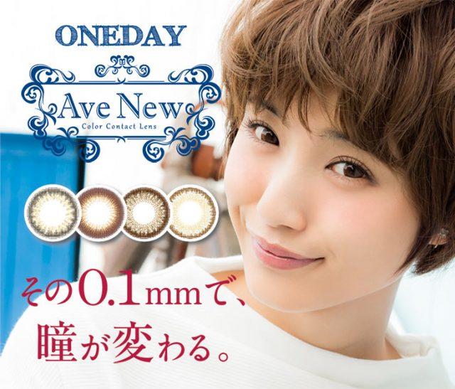 アベニューワンデー/Avenew Oneday口コミ/感想/評判