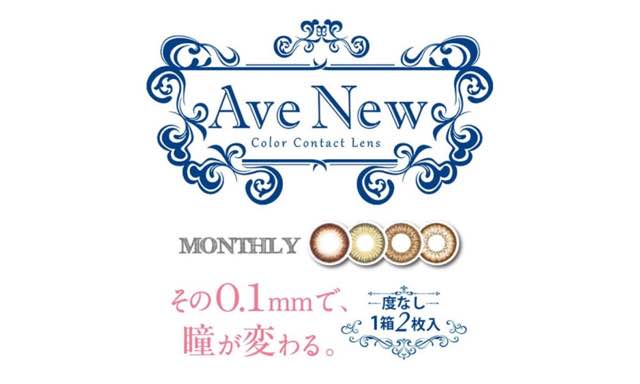 アベニューマンスリー/AveNew monthly着レポ/レビュー