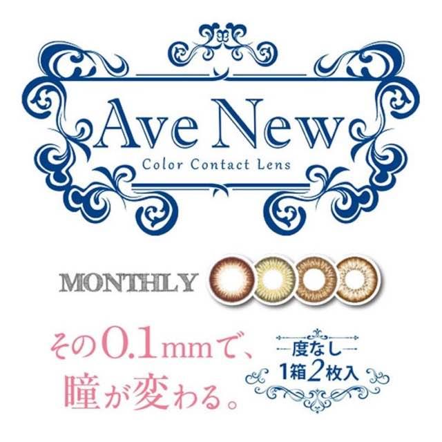 アベニューマンスリー/AveNew monthly口コミ/感想/評判