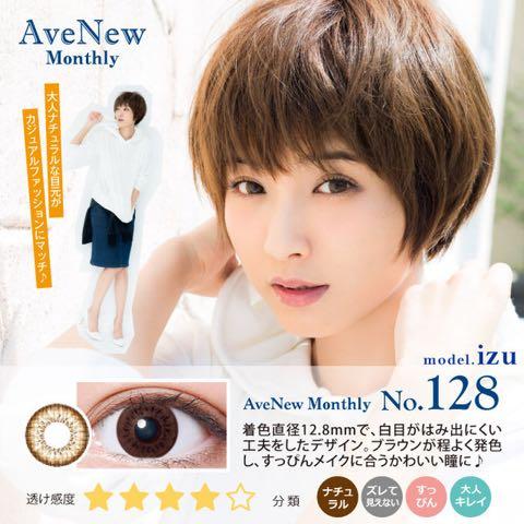 avenew_monthly_links128