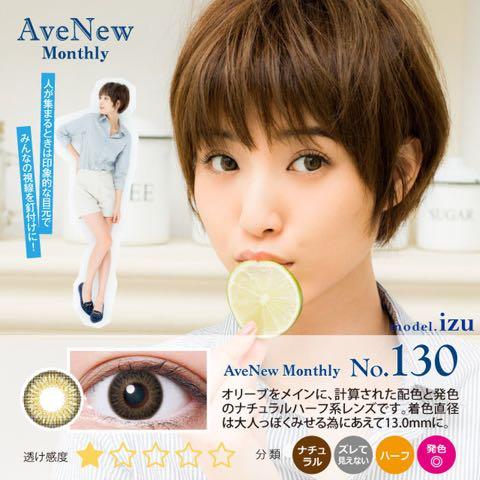 avenew_monthly_links130
