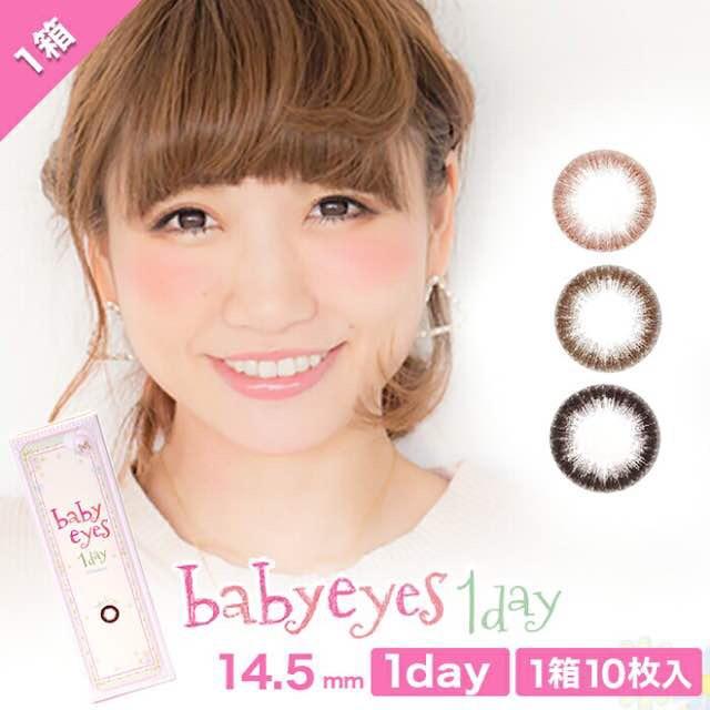 ベイビーアイズワンデー/baby eyes 1day(桃カラコン)口コミ/感想/評判
