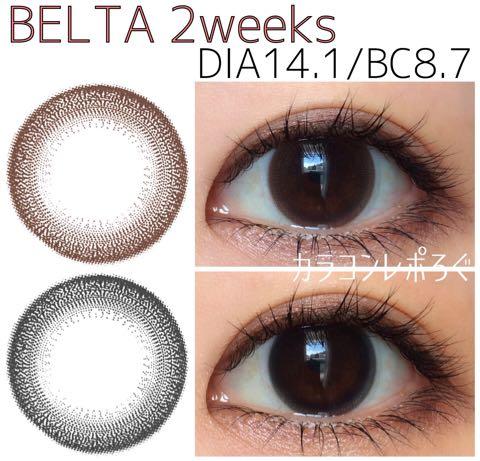 ベルタ/BELTA片目装着画像