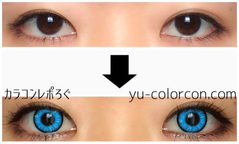 ブルーアニメーション2(コスプレ専用)レポ・両目ビフォーアフター