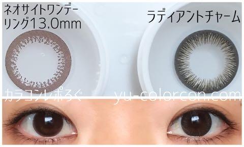 ネオサイトワンデーリング13.0mm&ラディアントチャーム着色直径(大きさ)比較