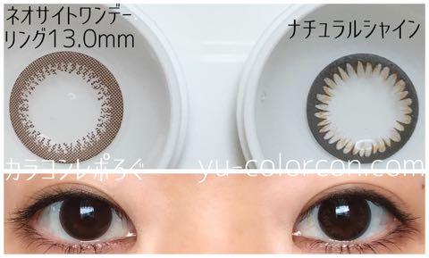 ネオサイトワンデーリング13.0mm&ディファインナチュラルシャイン着色直径(大きさ)比較