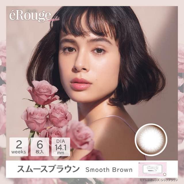 スムースブラウン エルージュ2ウィーク 口コミ/感想/評判