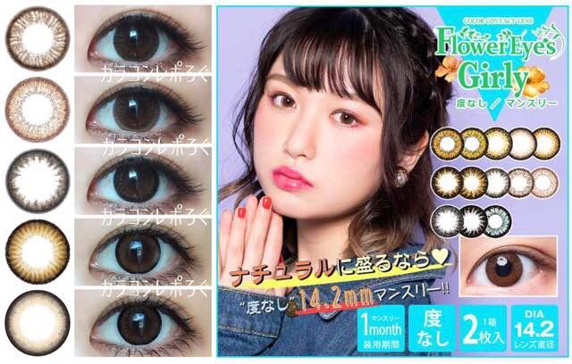 フラワーアイズガーリーR/Flower eyes girly R 着レポ/レビュー