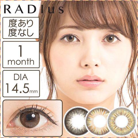 ラディアス/RADIus口コミ/感想/評判