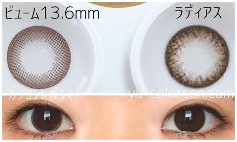 ラディアスモカチップ大きさ/サイズ/着色直径検証