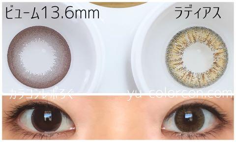 ラディアスキャラメルミックス大きさ/サイズ/着色直径検証
