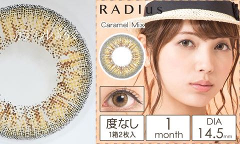 ラディアス/RADIusキャラメルミックスレポ・レビュー