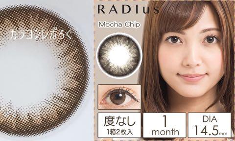 ラディアス/RADIusモカチップレポ・レビュー