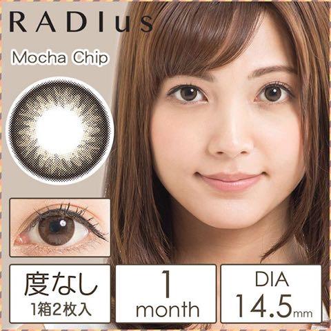ラディアス/RADIusモカチップ口コミ/感想/評判
