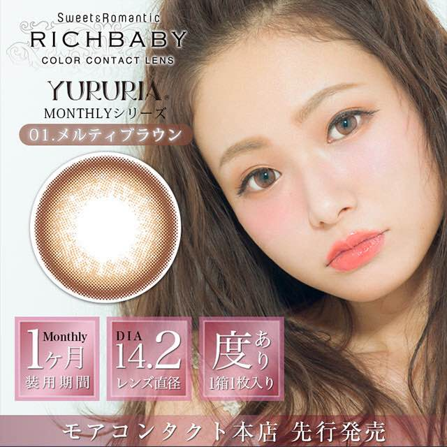 ユルリアマンスリーメルティブラウン/口コミ/感想/評判