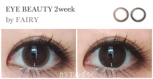 アイビューティー2ウィーク(Eye Beauty 2week)黒目装着画像集
