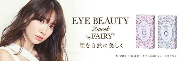 アイビューティー2ウィーク/Eye Beauty 2week 口コミ/感想/評判