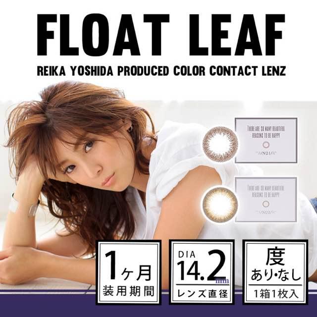 フロートリーフ/float leaf口コミ/感想/評判