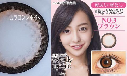 シークレットキャンディーマジックワンデーNo.3ブラウン口コミ/評判/感想