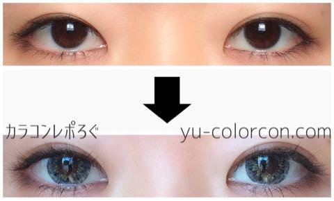 バニラスターグレー(i-lens/アイレンズ)両目ビフォーアフター