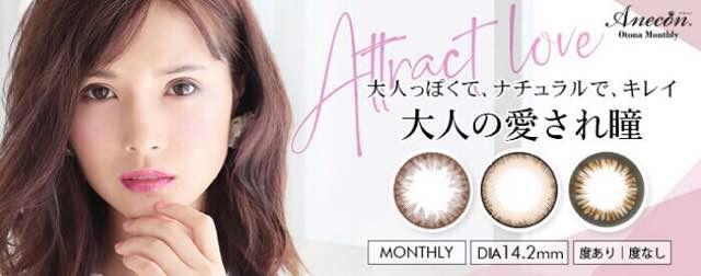 アネコン オトナマンスリー/Anecon otona monthly 着レポ/レビュー