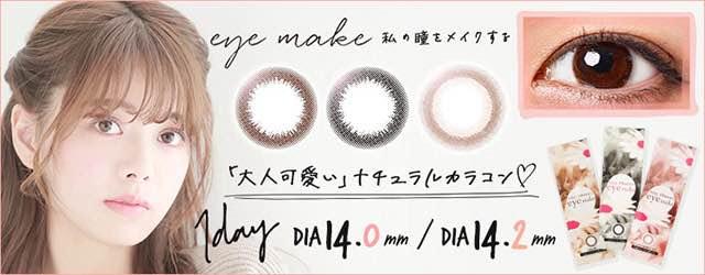 アイメイクワンデー/eye make 1day 口コミ/感想/評判