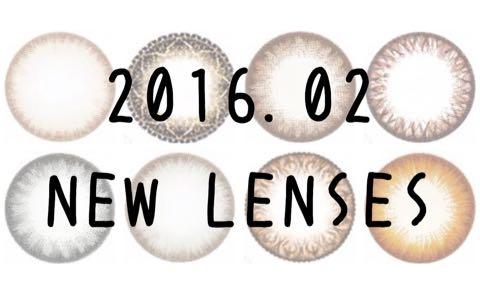 i-lens/アイレンズ新着カラコン2016.02
