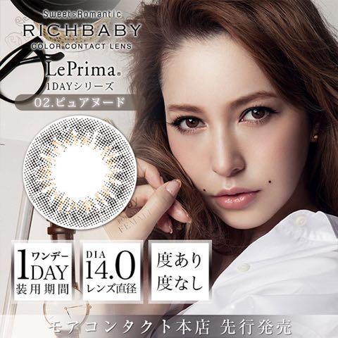 リプリマ1dayピュアヌードレポ・口コミ/評判/感想