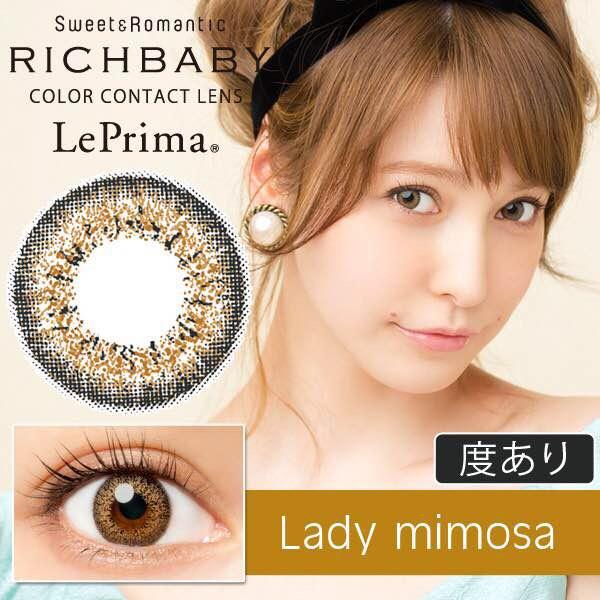 リッチベイビーリプリマ ミモザブラウン 口コミ/感想/評判