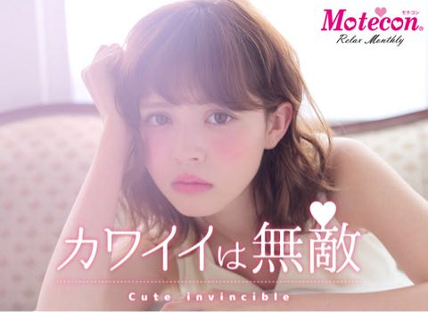 モテコンリラックスマンスリー口コミ/評判/感想