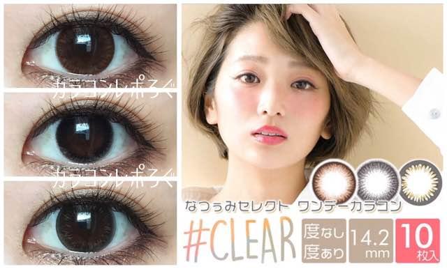 #CLEAR/#クリアなつぅみワンデーカラコン着レポ/レビュー
