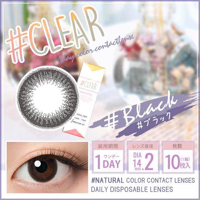 #CLEAR#クリア ブラック 口コミ/感想/評判