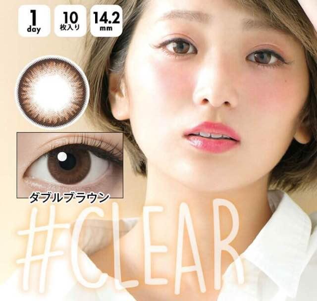#CLEAR#クリア ダブルブラウン 口コミ/感想/評判