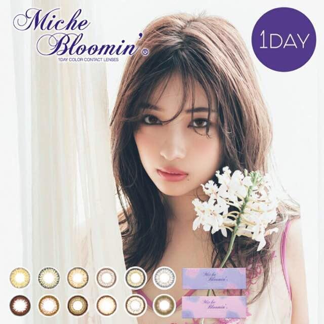 ミッシュブルーミン/Miche Bloomin(村瀬紗英カラコン)口コミ/感想/評判