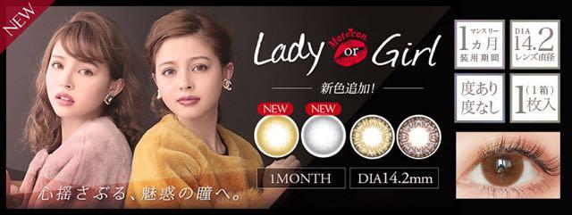 モテコンレディオアガール/Motecon Lady or Girl 口コミ/感想/評判