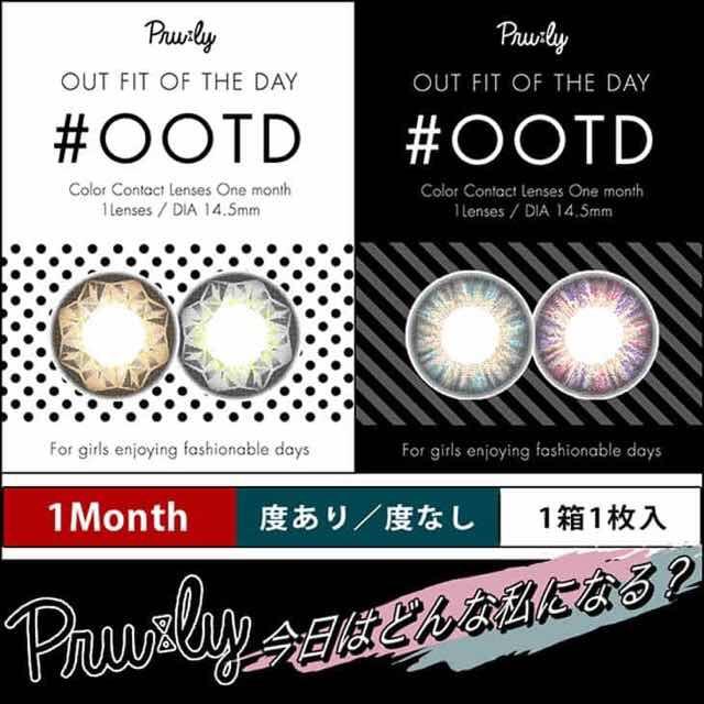 Pruly#OOTD(プリュリー#オーオーティーディー)口コミ/感想/評判
