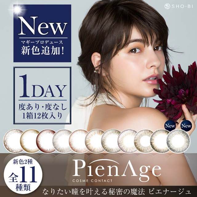 ピエナージュ/Pienage(マギーワンデーカラコン)口コミ/感想/評判
